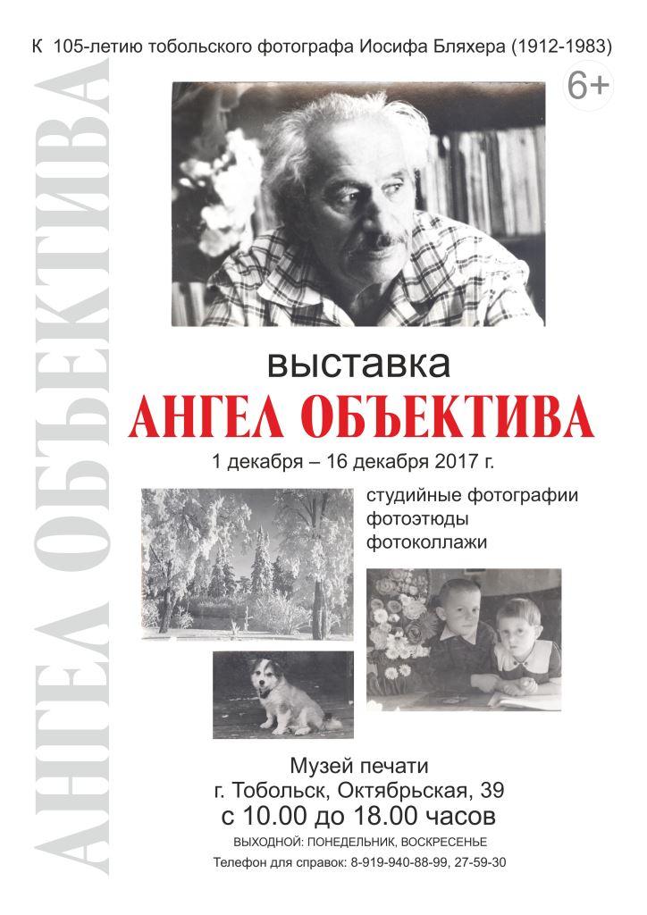 Тоболяков приглашают принять участие в пополнении выставки!