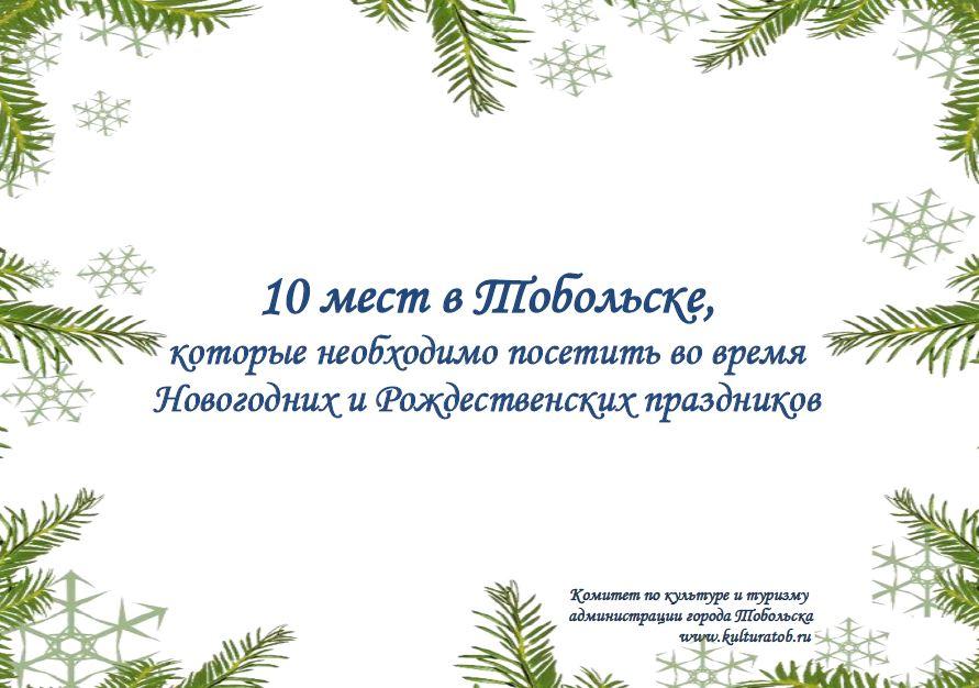 10 мест в Тобольске