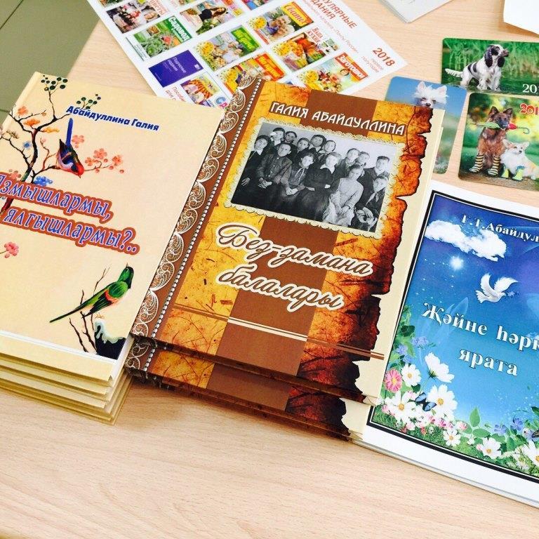Презентация книги Г.Т.Абайдуллиной - «Без замана балалары»