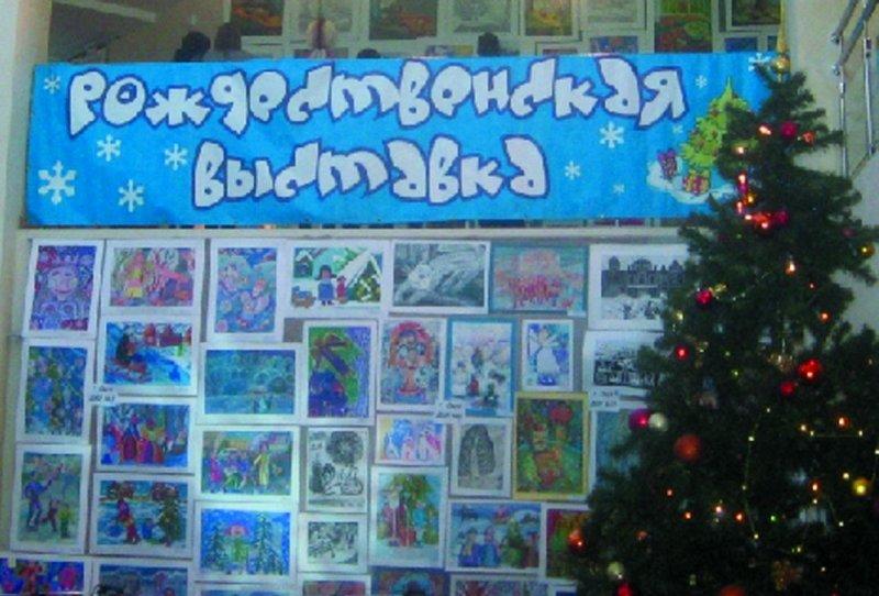 «Рождественская 2018»