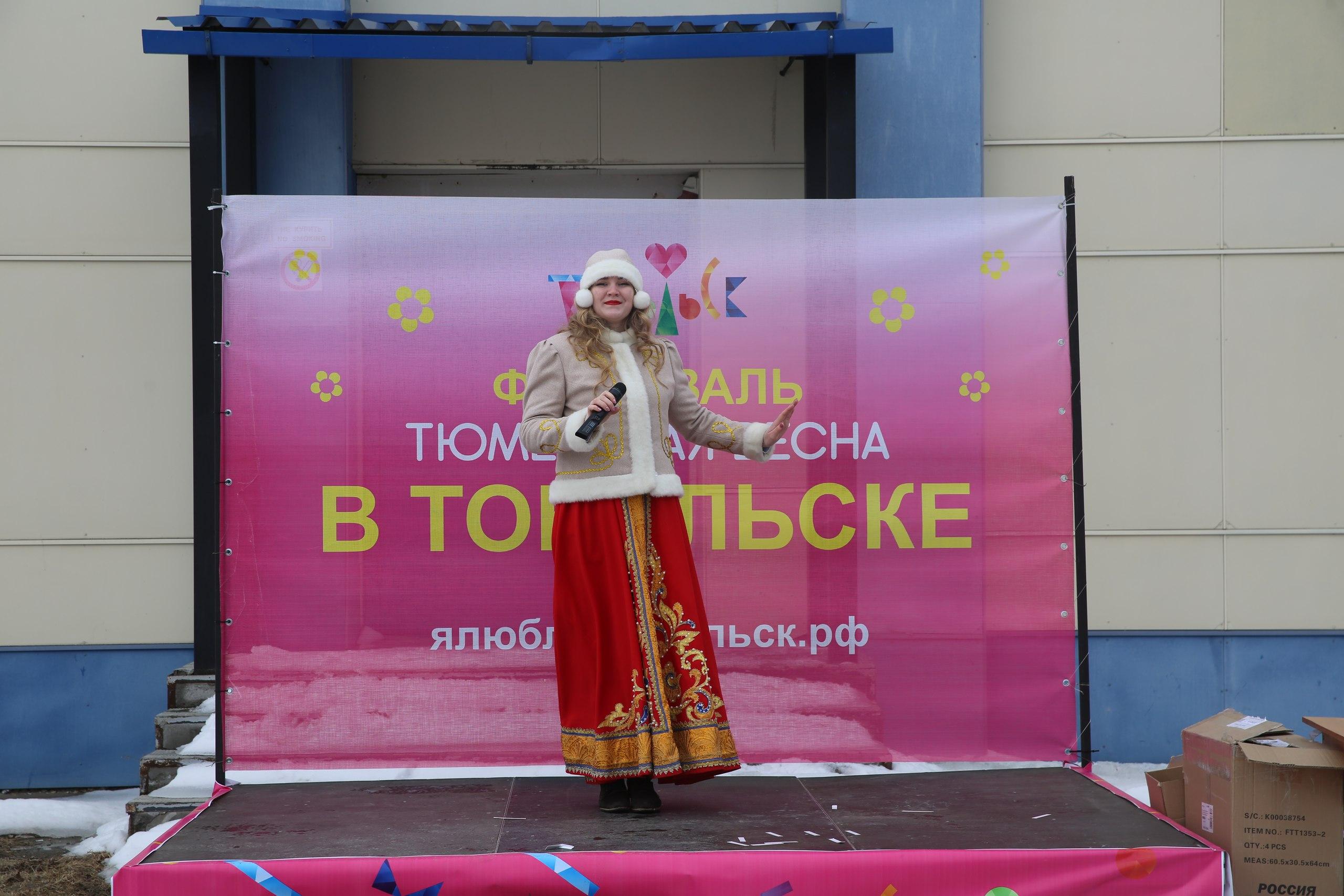 «Тюменская весна»