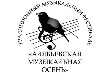 «Алябьевская музыкальная осень»