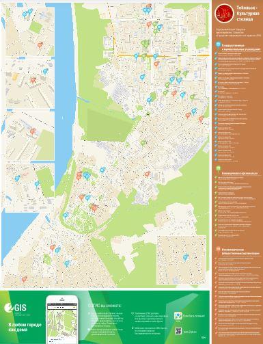 Комитетом по культуре и туризму, совместно с информационным сервисом 2ГИС, разработана карта города «Тобольск – Культурная столица»