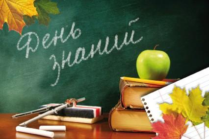 Дорогие друзья! Поздравляю вас с Днём знаний!