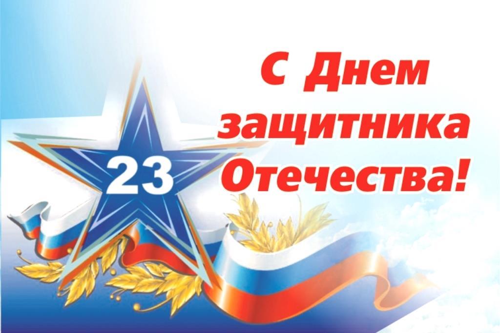 Уважаемые мужчины! Поздравляю вас с Днём защитника Отечества!