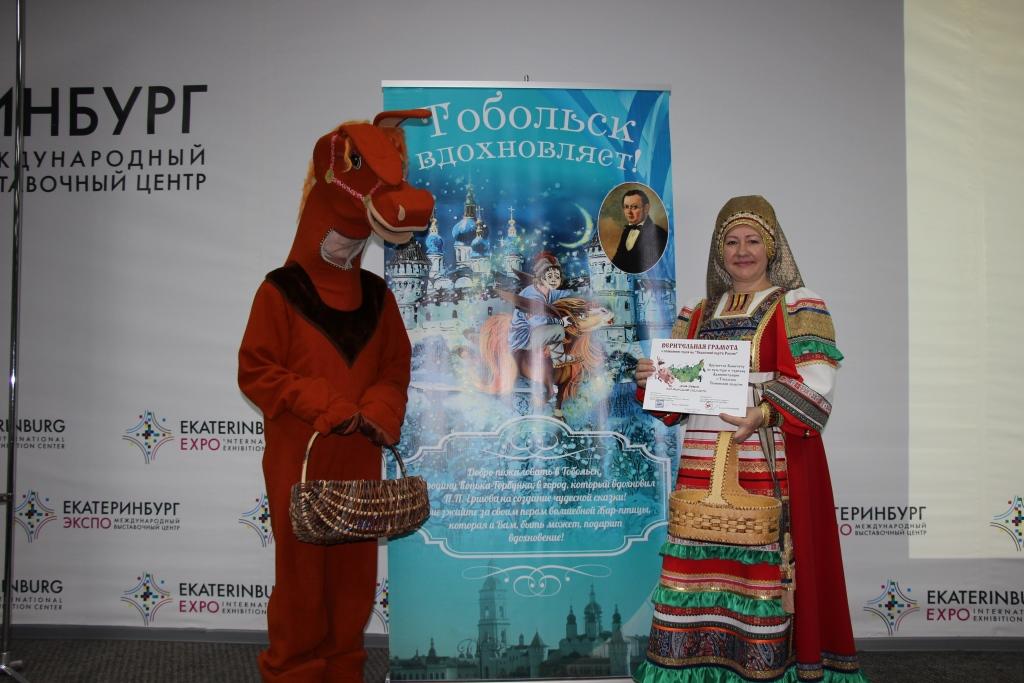 Участие в Международном туристском форуме «Большой Урал»