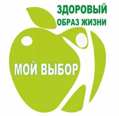 «Мой выбор - здоровый образ жизни!»