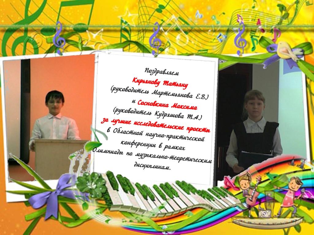 Научно-практическая конференция для учащихся детских школ искусств в рамках Олимпиады по музыкально-теоретическим дисциплинам