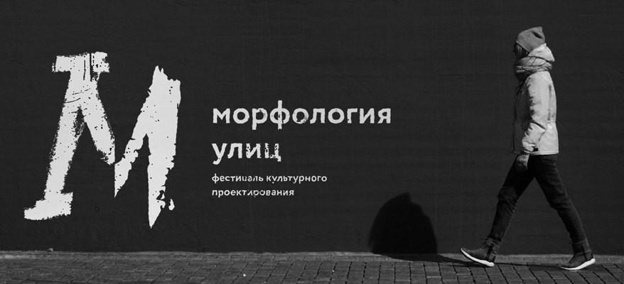 В Тюменской области стартует фестиваль культурного проектирования «Морфология улиц».