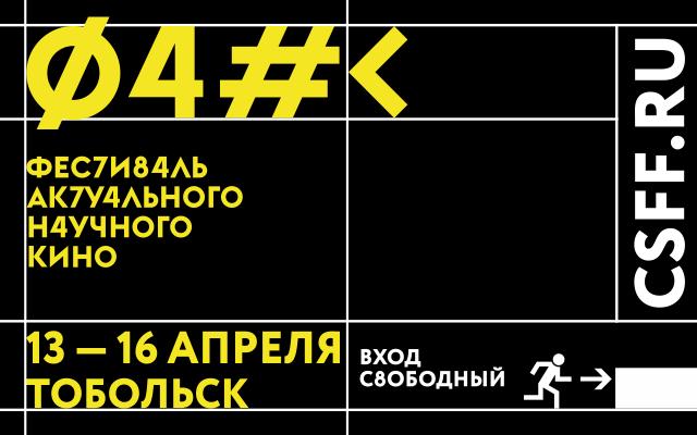 В Тобольске пройдет Фестиваль актуального научного кино ФАНК