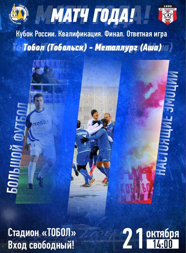 Тобольских болельщиков приглашают поддержать городскую футбольную команду