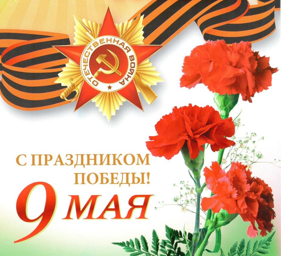 Уважаемые коллеги! Примите искренние поздравления с Днем Великой Победы!