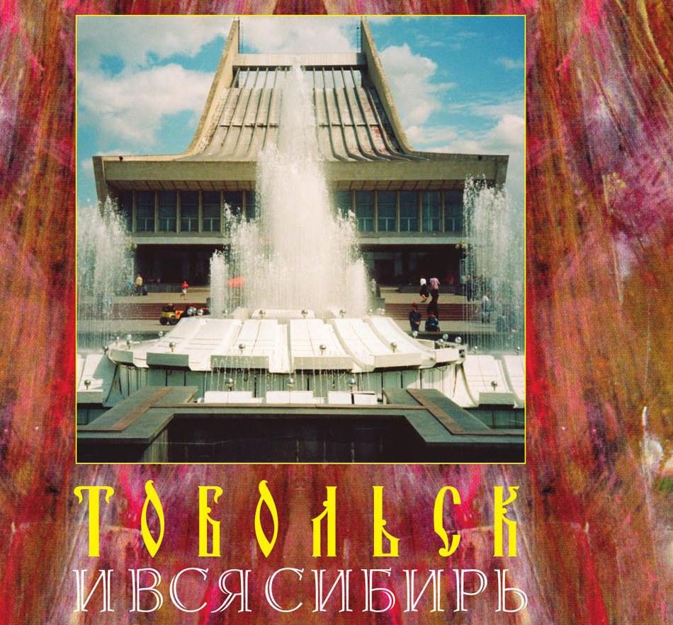 Книги фонда «Возрождение Тобольска» объявлены лауреатами конкурса «Книга года – 2017» и фестиваля «Книжная Сибирь».