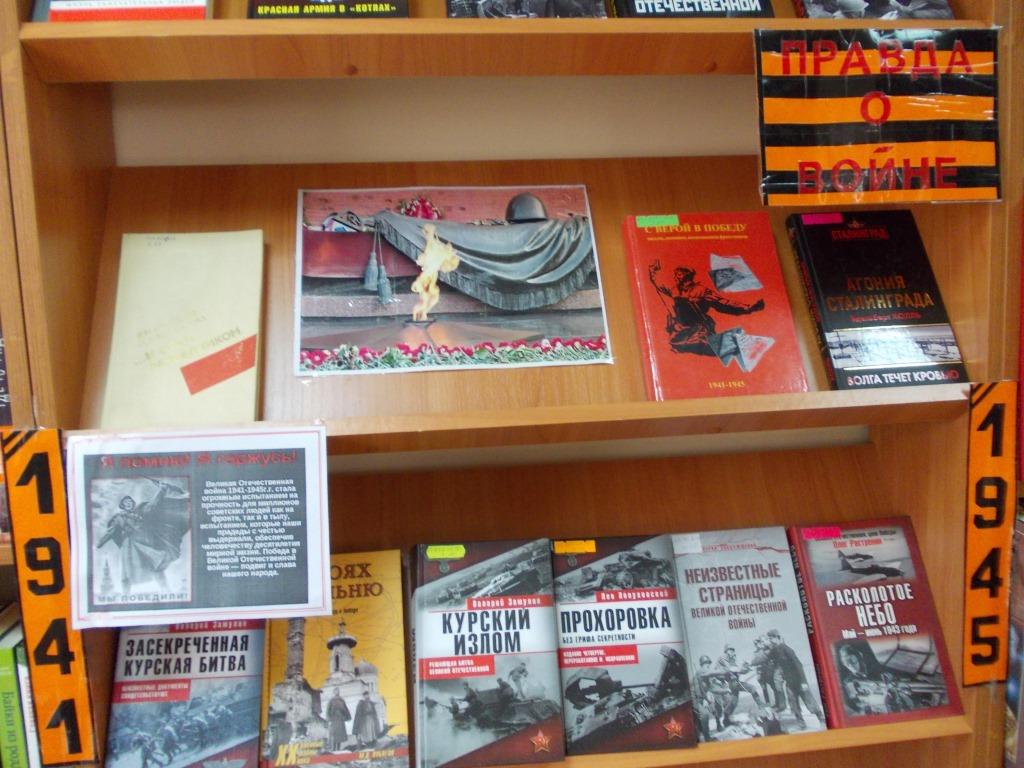 «Тревожный рассвет 41-го» - книжная выставка – реквием