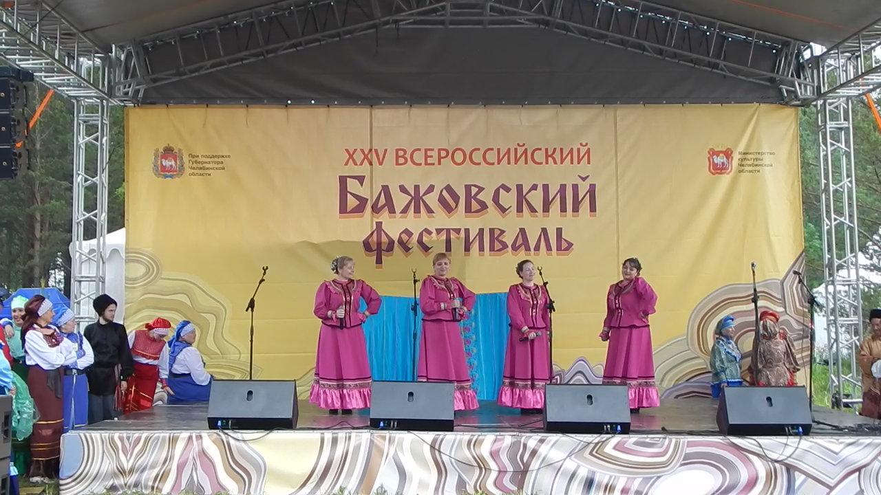 16-18 июня в Миассе ансамбль казачьей песни Центра искусств и культуры Тобольска «Вольница» участвовал в XXV Всероссийском Бажовском фестивале.