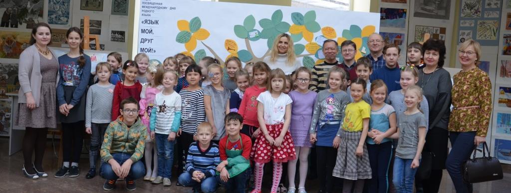 В Детской школе искусств имени А.А. Алябьева на прошедшей неделе прошла акция «Язык мой, друг мой!», посвященная Международному дню родного языка.