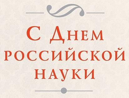 Уважаемые коллеги! Поздравляю Вас с Днем российской науки!