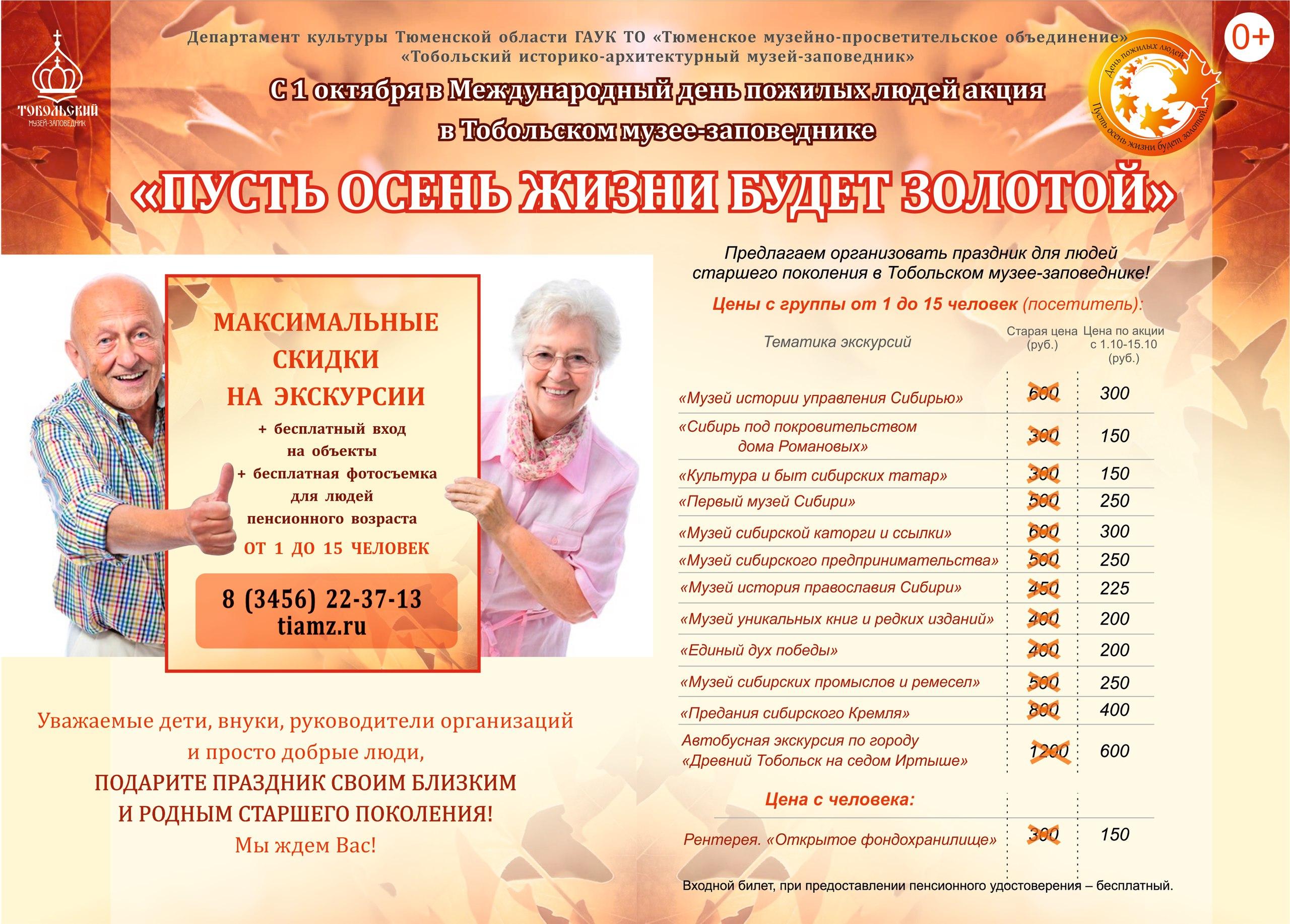 Тобольский историко-архитектурный музей-заповедник проводит акцию «Пусть осень жизни будет золотой»