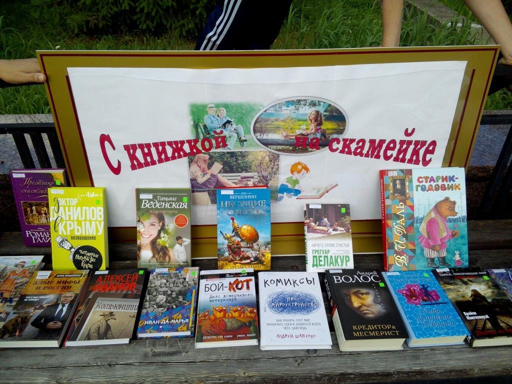 «С книжкой на скамейке».