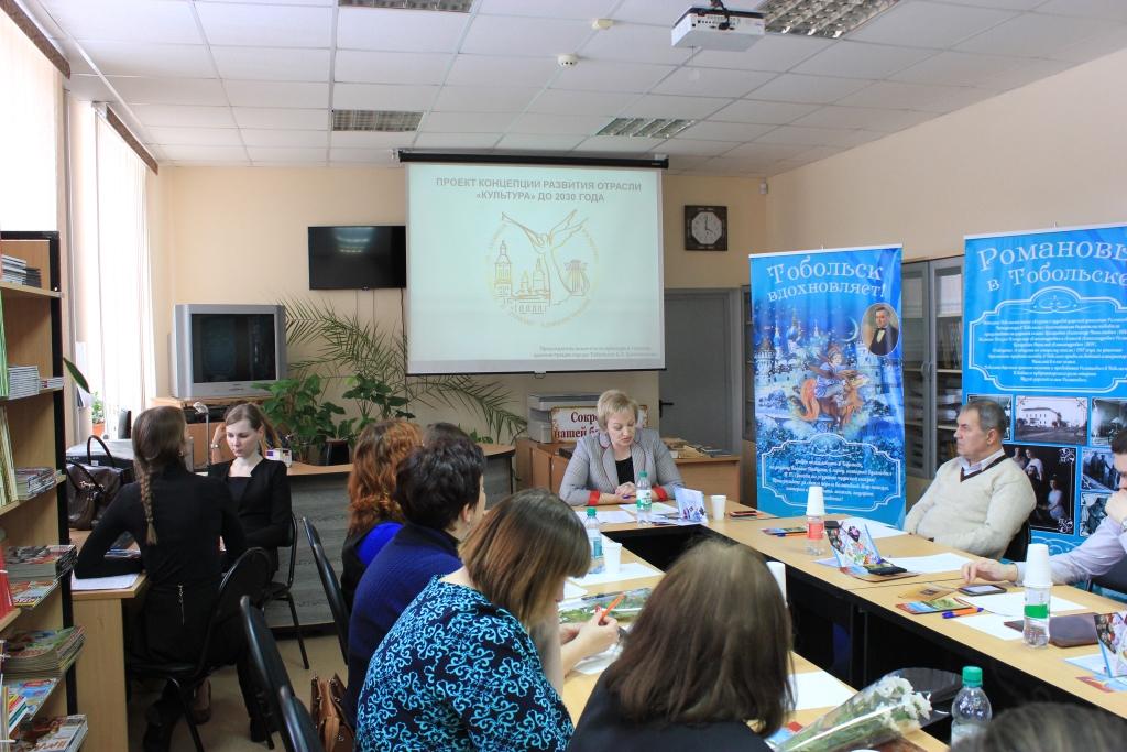 Перспективы развития отрасли «Культура» обсудили на отраслевом совещании в Тобольске