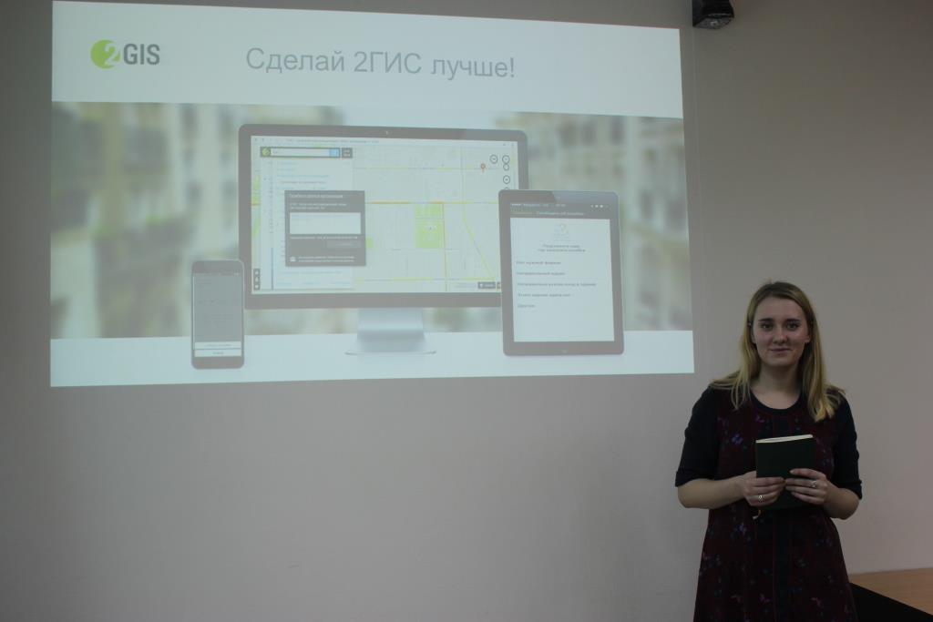 Представители туристической отрасли Тобольска прослушали семинар «Инструменты 2ГИС»