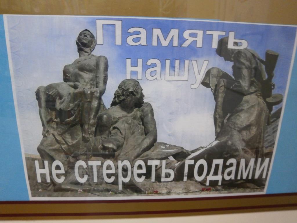 «Ленинград. Блокада. Память».