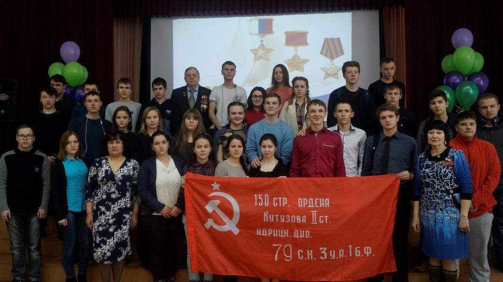Студентам многопрофильного техникума рассказали о героях России