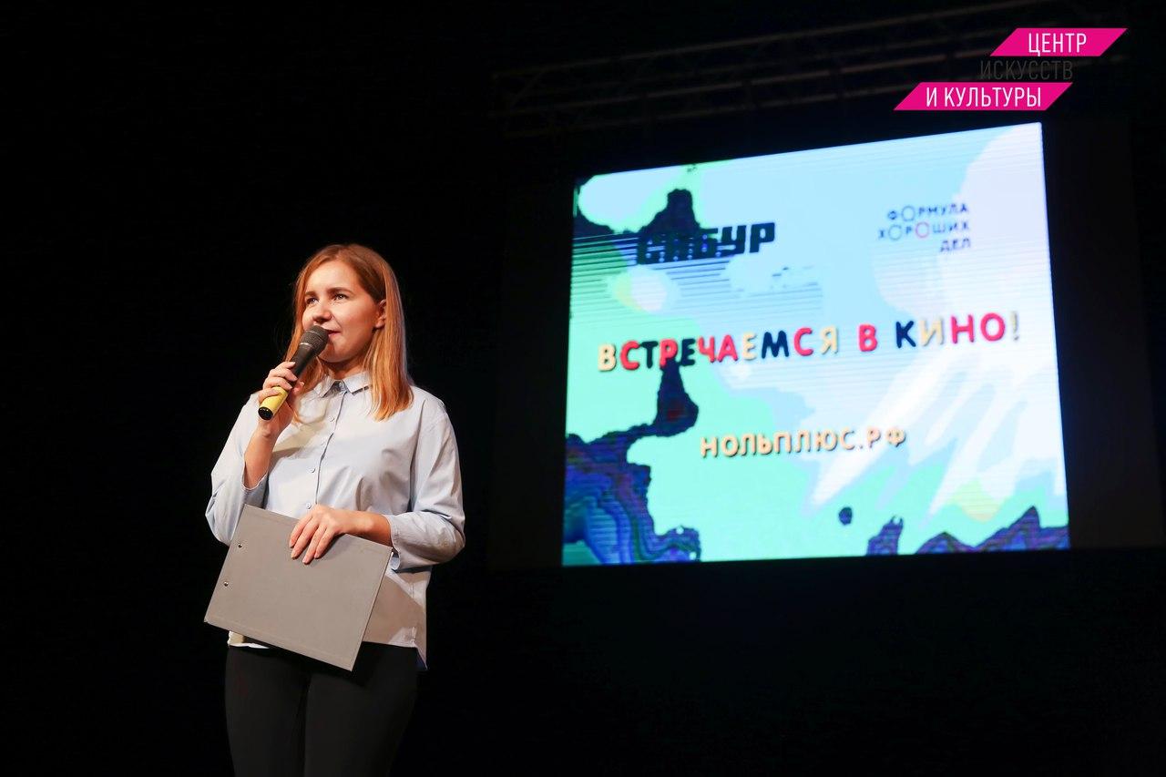 IV международного кинофестиваля «Ноль плюс»