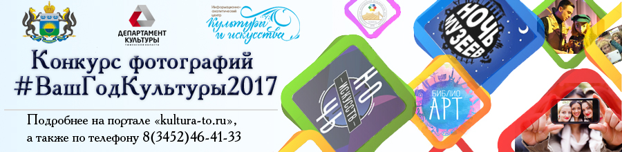 #ВашГодКультуры2017