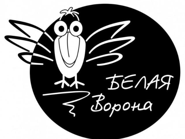 III Международной выставки-конкурса художественных произведений детей и юношества «Белая ворона»