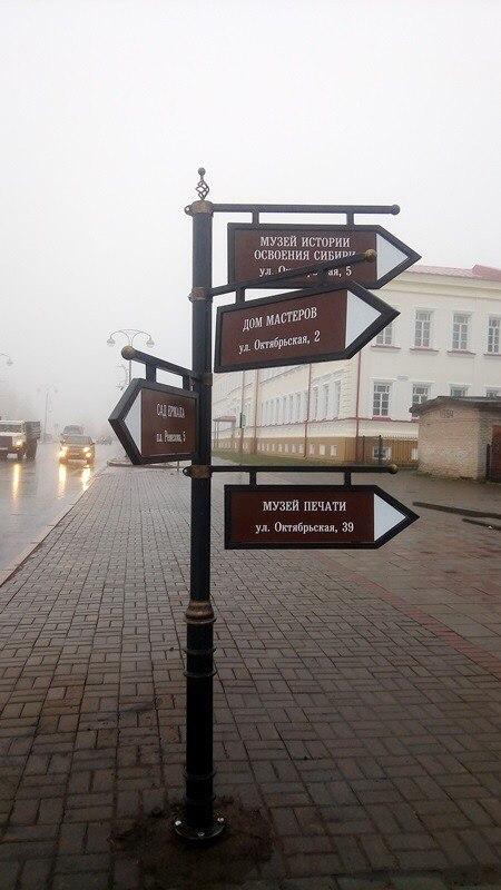 В Тобольске установлены первые туристические указатели