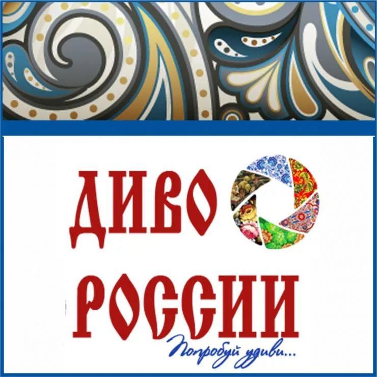 «Диво России»