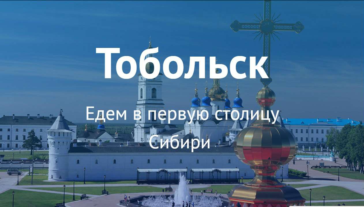 Выпуск статьи о Тобольске в журнале «ТехСовет»