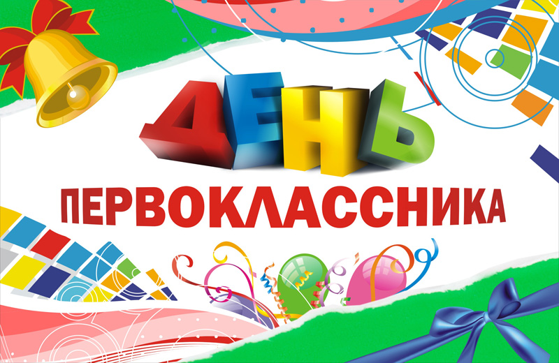 «Праздник первоклассника» в Детской школе искусств имени А.А. Алябьева