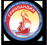 Конкурс «Люблю тебя, моя Россия!», в рамках XXVI Всероссийского фестиваля авторской песни «Гринландия – 2018»