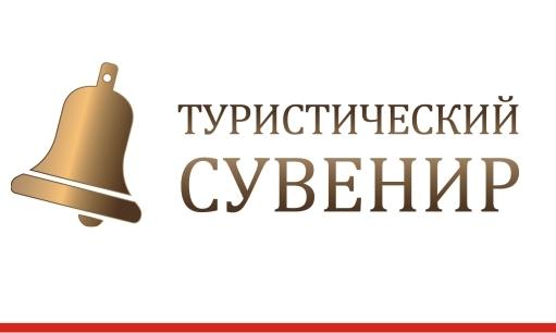 Стартовал региональный этап конкурса «Туристический сувенир» - Большой Урал».