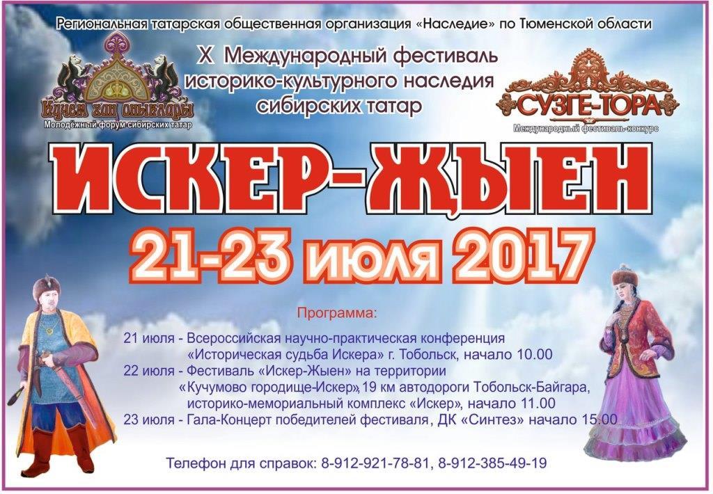 Тобольск принимает Международный фестиваль историко-культурного наследия сибирских татар «Искер-джиен»
