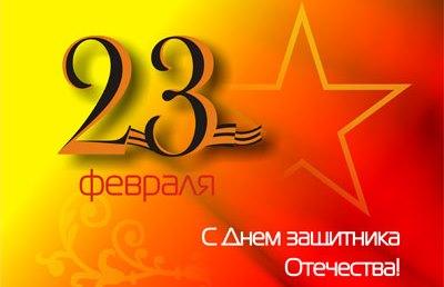 Дорогие мужчины! Поздравляю вас с Днем защитника Отечества!