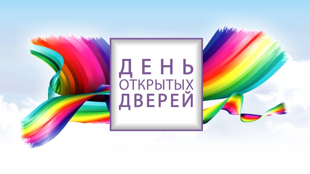 «День открытых дверей»