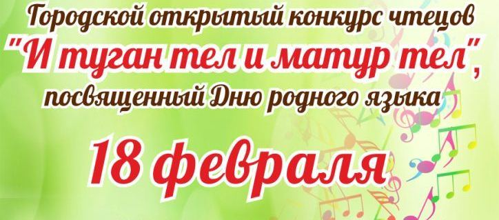 В Центре сибирско-татарской культуры выберут лучших чтецов