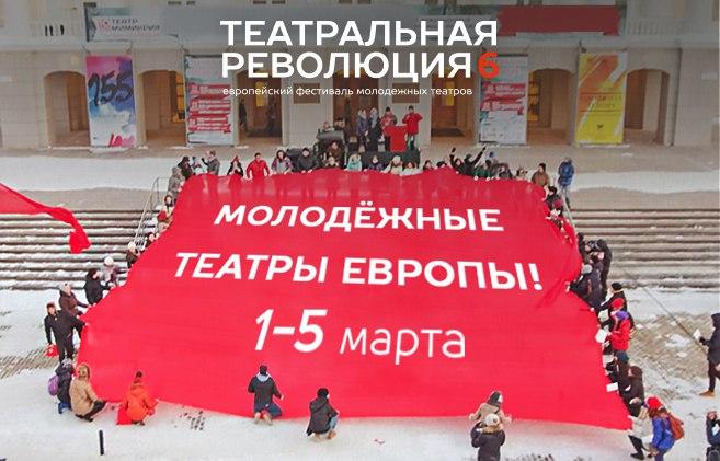 Тюмень на пороге «Театральной революции»