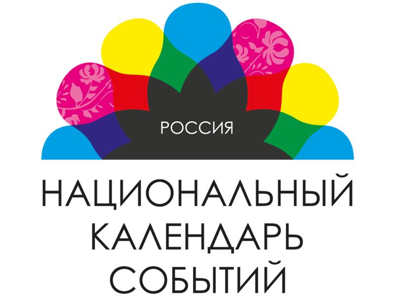 Администрацией города Тобольска была подана заявка на участие в проекте Национальный календарь событий