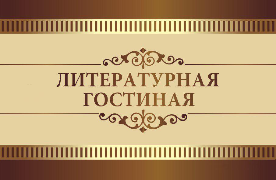 «Тобольские поэты»