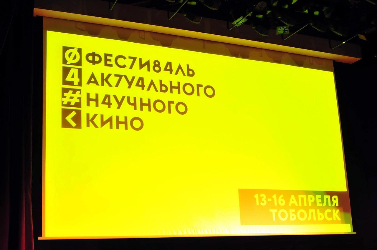 Фестиваль актуального научного кино ФАНК
